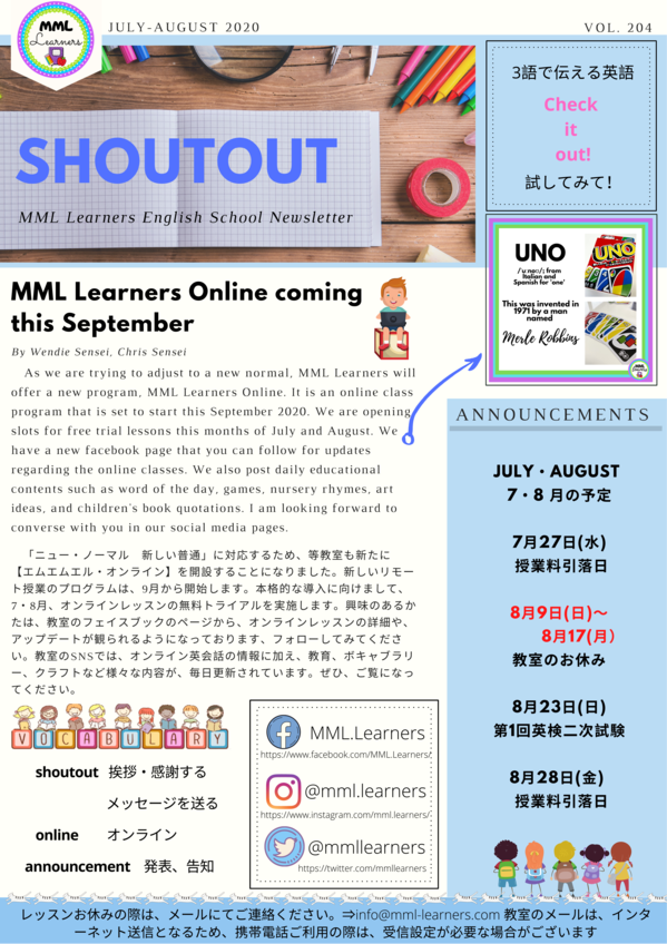 MML July-August Newsletter (1).png