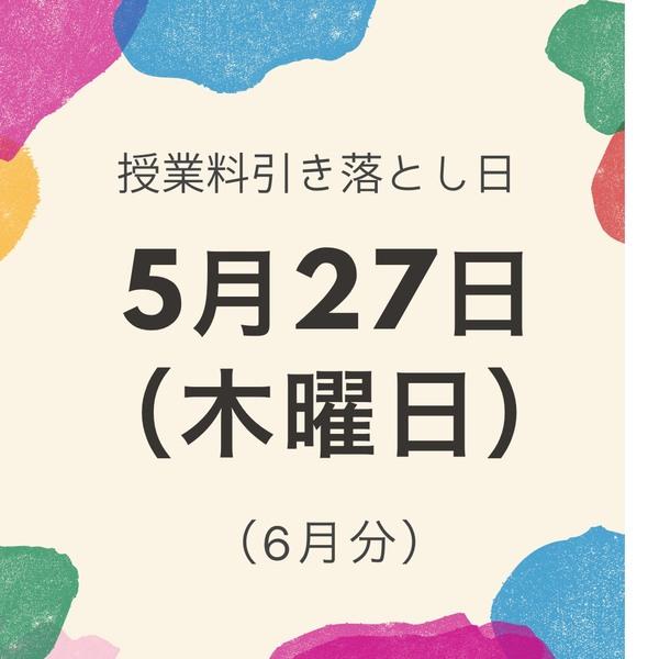 引き落とし日.JPG
