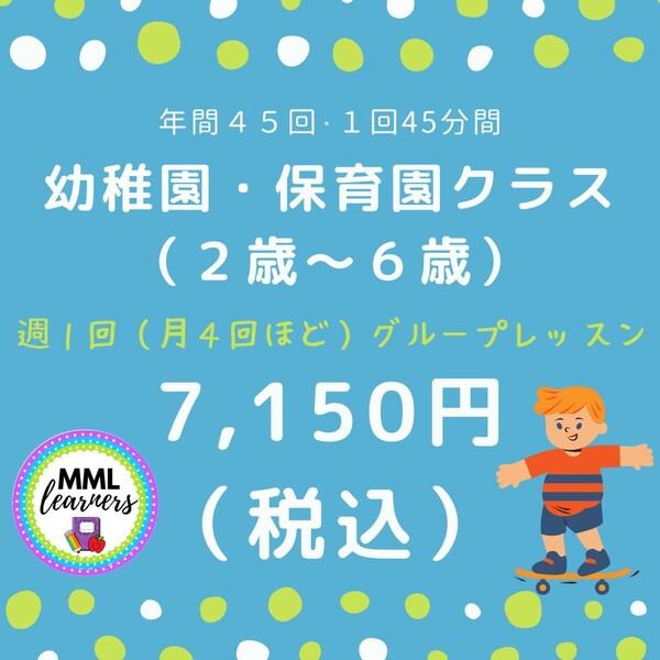 グループ料金幼児コース.JPG