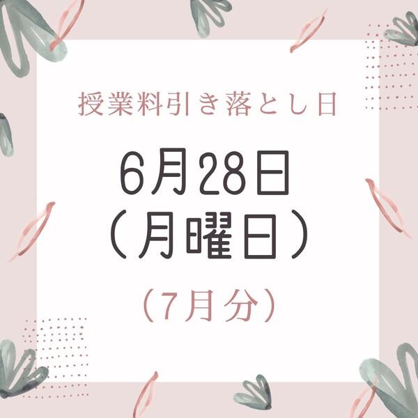 引き落とし7月.JPG