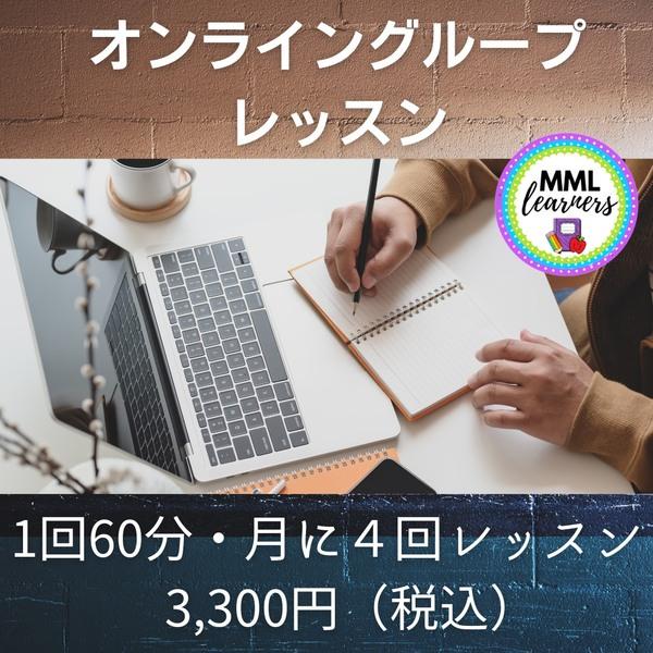 オンライングループ料金.JPG