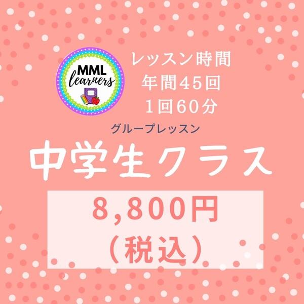 中学生グループ料金.JPG