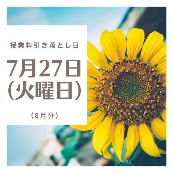 引き落とし日(2021年8月分).JPG