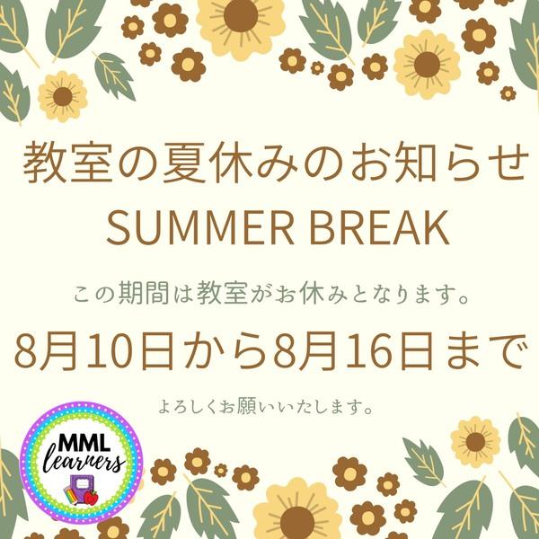 夏休みのお知らせ(修正).JPG