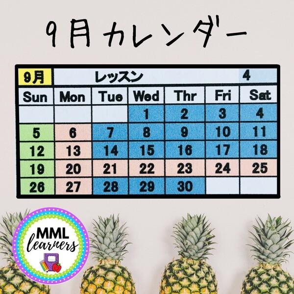 2021年9月カレンダー.JPG