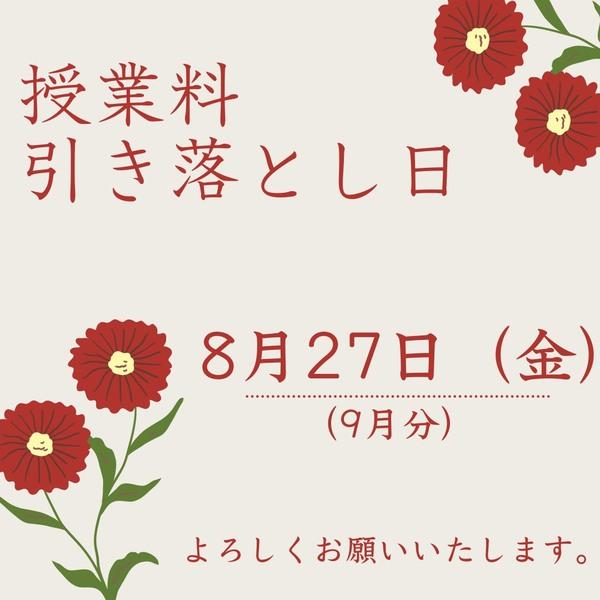 2021.9月授業料引き落とし日.JPG