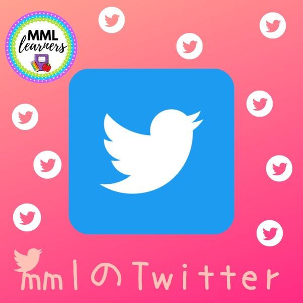 mmlTwitter①.JPG
