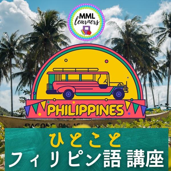 ひとことフィリピン語.JPG